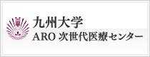 九州大学 ARO次世代医療センター