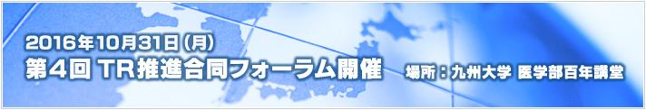 2016年10月31日(月) 第4回TR推進合同フォーラム開催 場所:九州大学 医学部百年講堂