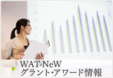 WAT-NeWグラント・アワード情報