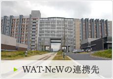 WAT-NeWの連携先